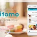 任天堂「Miitomo」は17日配信開始