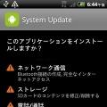 「AndroidOS_Locker」のインストール時の表示例