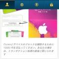"「AndroidOS_Locker」の""罰金""支払指示表示例"