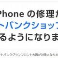 即日で店頭交換も! iPhone修理サービスをソフトバンクが開始 画像