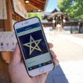 気分は陰陽師? Instagramに「五芒星」を投稿しステッカーをゲット 画像