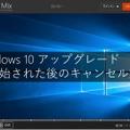悩ましい「Windows 10アップグレード」問題、公式なキャンセル手順をMSが公開 画像