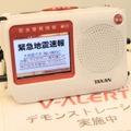 緊急時に自動起動し災害情報を発信!i-dio対応防災ラジオ 画像