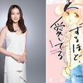 武井咲×滝沢秀明で「せいせいするほど、愛してる」 画像