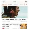 KDDIとGunosy、自動学習するニュース配信アプリ「ニュースパス」提供開始 画像