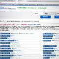 Twitterを被災情報収集ツールとして使う「DISAANA」&「D-SUMM」 画像