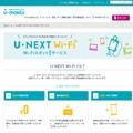 U-mobile、ユーザー向けに「U-NEXT Wi-Fi」を無料で提供 画像