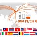 渡航先でも日本と同じデータ通信が可能に、au「世界データ定額」開始 画像