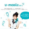 U-NEXT、新プラン「U-mobile for iPhone」「U-mobile MAX 25GB」を発表