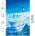 新海誠『小説 天気の子』(KADOKAWA/7月18日発売)