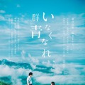 (C)河野裕/新潮社 (C) 2019 映画「いなくなれ、群青」製作委員会
