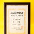 「東京ばな奈」にJR東京駅限定パッケージ登場