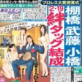 藤田恵名や木嶋のりこらを発掘!「ミス東スポ2020選考オーディション」スタート
