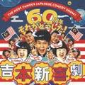 吉本新喜劇が海外5ヵ国で公演!詳細発表