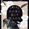(C)テレビ東京 (C)三浦しをん/中公文庫