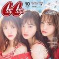 坂道三姉妹の松村沙友理、山下美月、加藤史帆が『CanCam』表紙に登場!