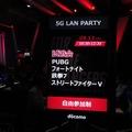 NTTドコモ、「東京ゲームショウ 2019」で5G基地局設置しゲーム体験提供!
