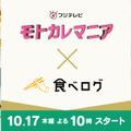 新ドラマ『モトカレマニア』×「食べログ」がコラボ!ドラマ史上初の試み