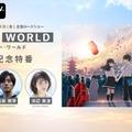 浜辺美波のオリジナルボイスも収録!映画『HELLO WORLD』の楽曲再生リストが登場