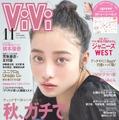 橋本環奈、レアなデコだしショット!『ViVi』に表紙初登場