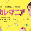 新木優子オフィシャルブログより