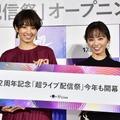 17 Live「超ライブ配信祭」オープニングイベント【写真:竹内みちまろ】