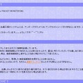「2ch.net is managed and operated by PACKET MONSTER INC.」という記述が確認できる