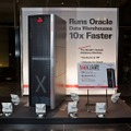 「Oracle Exadata」(HP Oracle Database Machine)