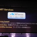 .NET Servicesの詳細。Access Control、Services Bus、Workflow Servicesを含んでいる。開発者はこれらの機能を利用できる