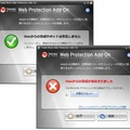「Trend Micro Web Protection Add-On」メイン画面
