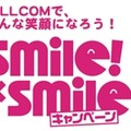 「smile!×smile!キャンペーン」ロゴ