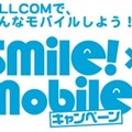 「smile!×mobile!キャンペーン」ロゴ