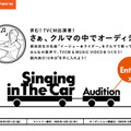 「Singing in The Car」キャンペーンサイト
