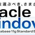 「Oracle Database on Windows」ロゴ