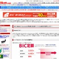 「Bic WiMAX Service」サイト(画像)