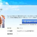 Jingooサイトからダウンロード