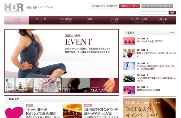 Health & Beauty Review 公式ウェブサイト