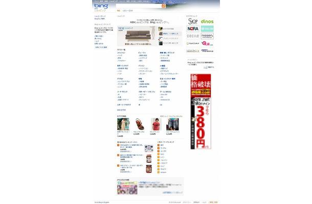 ショッピング検索サイト bingショッピング が開設 3 000万点以上の