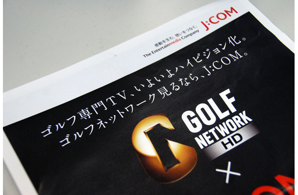 「GOLF NETWORK HD×J:COM」