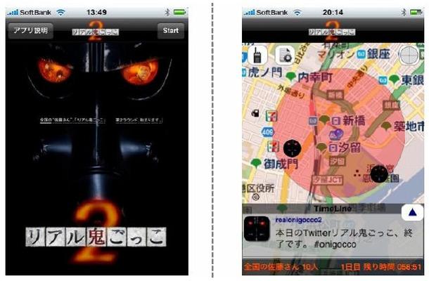 gps 鬼ごっこ アプリ