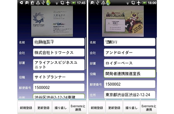 62621054f6 Androidアプリレビュー】名刺読取りアプリ「Bizcaroid Lite」……Evernote ...
