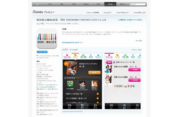 「iPhone、iPod touch、iPad対応BOOK☆WALKER」紹介ページ