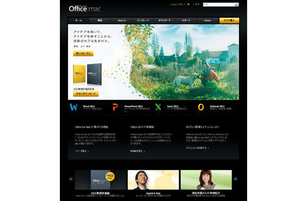 Office for Mac Webサイト(画像)