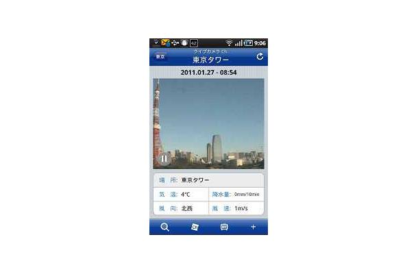アプリ 天気 図 天気予報アプリのおすすめ人気ランキング10選【便利なのはどれ?】