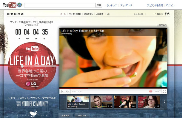 「Life in a Day」特設サイト