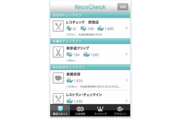 「RecoCheck」iPhoneアプリ画面