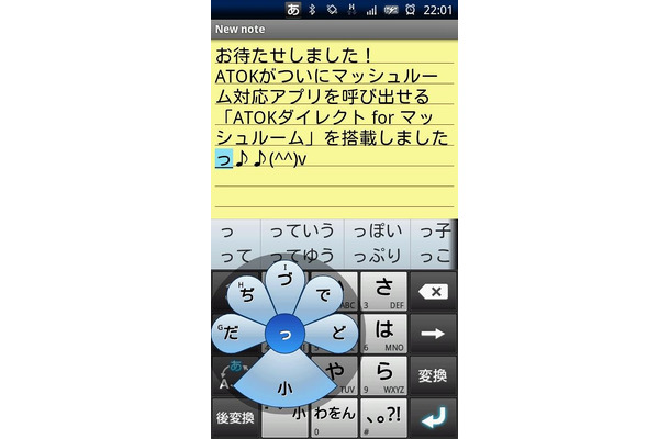 「ATOK for Android [Trial] SoftBank」画面