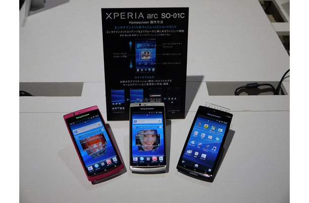 Xperia arc SO-01C「Sakura Pink」「Misty Silver」「Midnight Blue」