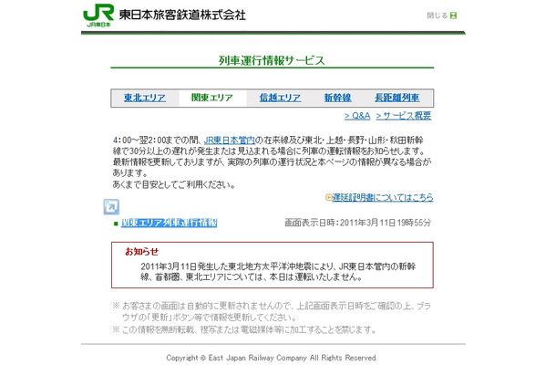 地震】JR東日本、首都圏などで本...