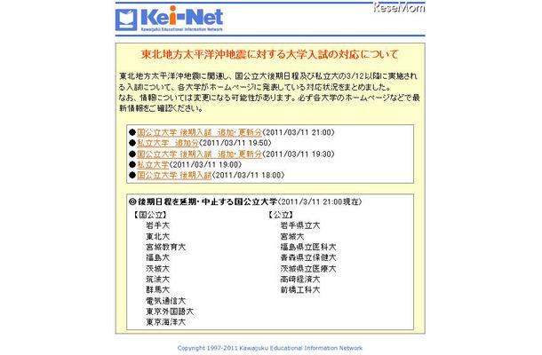 河合塾 ホームページ